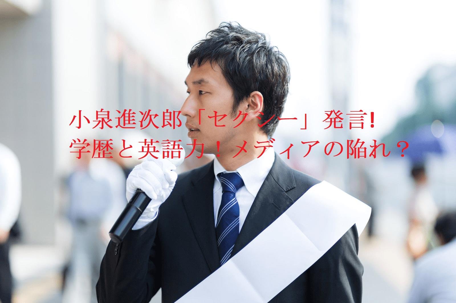 小泉進次郎「セクシー」発言!学歴と英語力!メディアの陥れ?