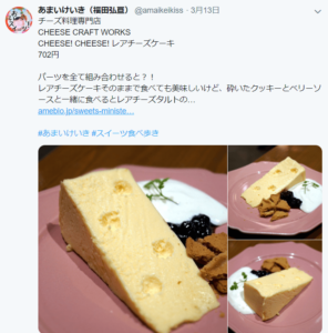 チーズケーキ10