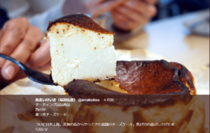 バスクチーズケーキ1