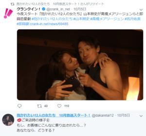 山本ドラマ5