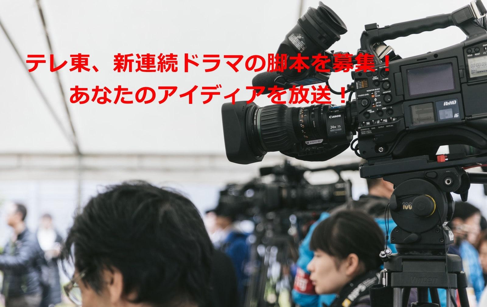 テレ東、新連続ドラマの脚本を募集!あなたのアイディアを放送!