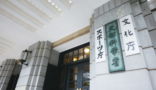 萩生田光一の息子や家族と学歴や経歴!公職選挙法の疑いと2度停学とは?