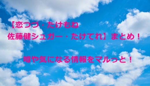 佐藤健【恋つづ・シュガー・たけてれ】まとめ!噂や気になる情報をマルっと!