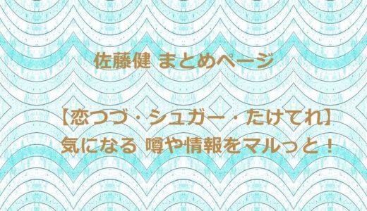 佐藤健【恋つづ・シュガー・たけてれ】最新情報まとめ!噂や気になる情報をマルっと!