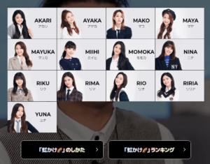ニジプロ人気rank1
