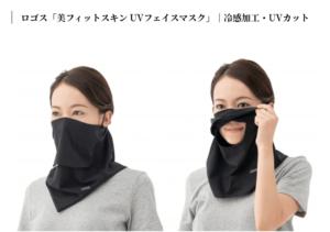 ロゴスマスク
